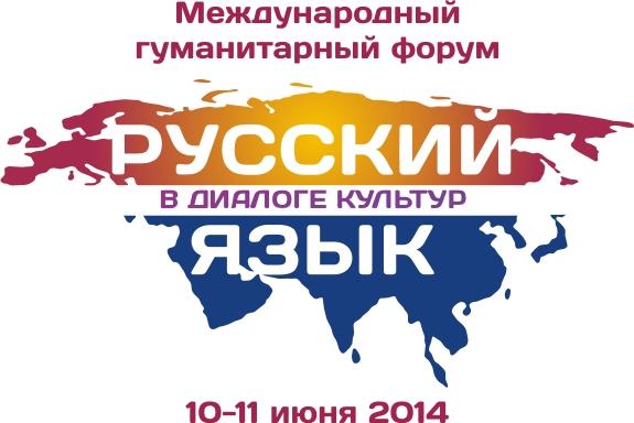 русский язык в диалоге