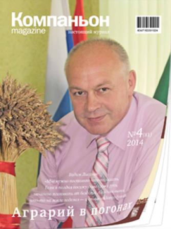 «Компаньон magazine» №4