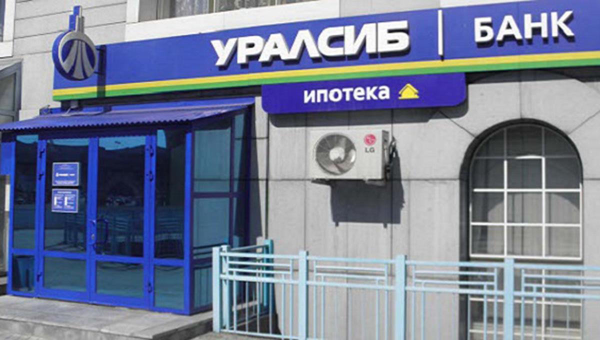 Банк УралСиб санация или продажа МКБ?   Деньги и МЫ