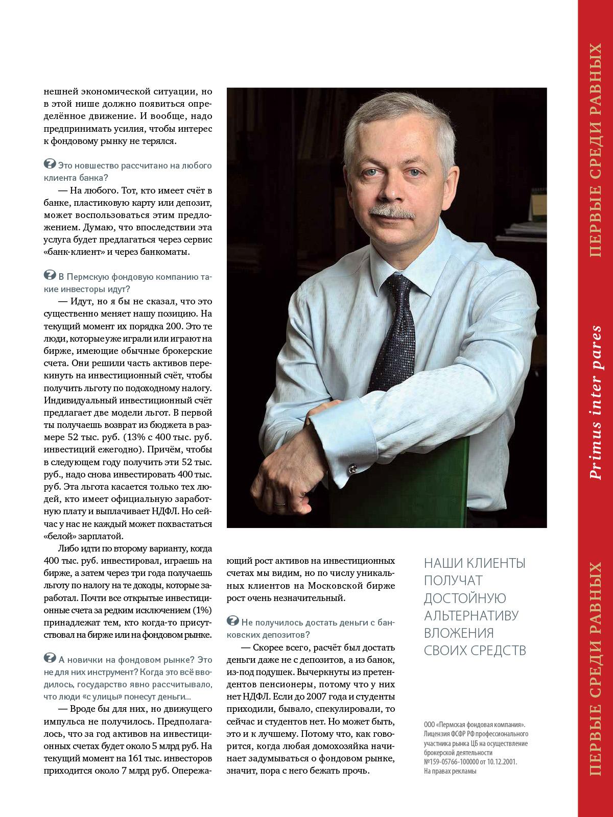 журнал о машинах пермь