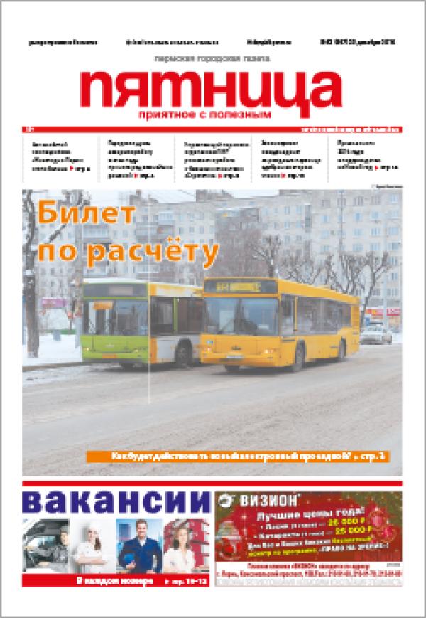 термобелье газета новый компаньон в перми становится