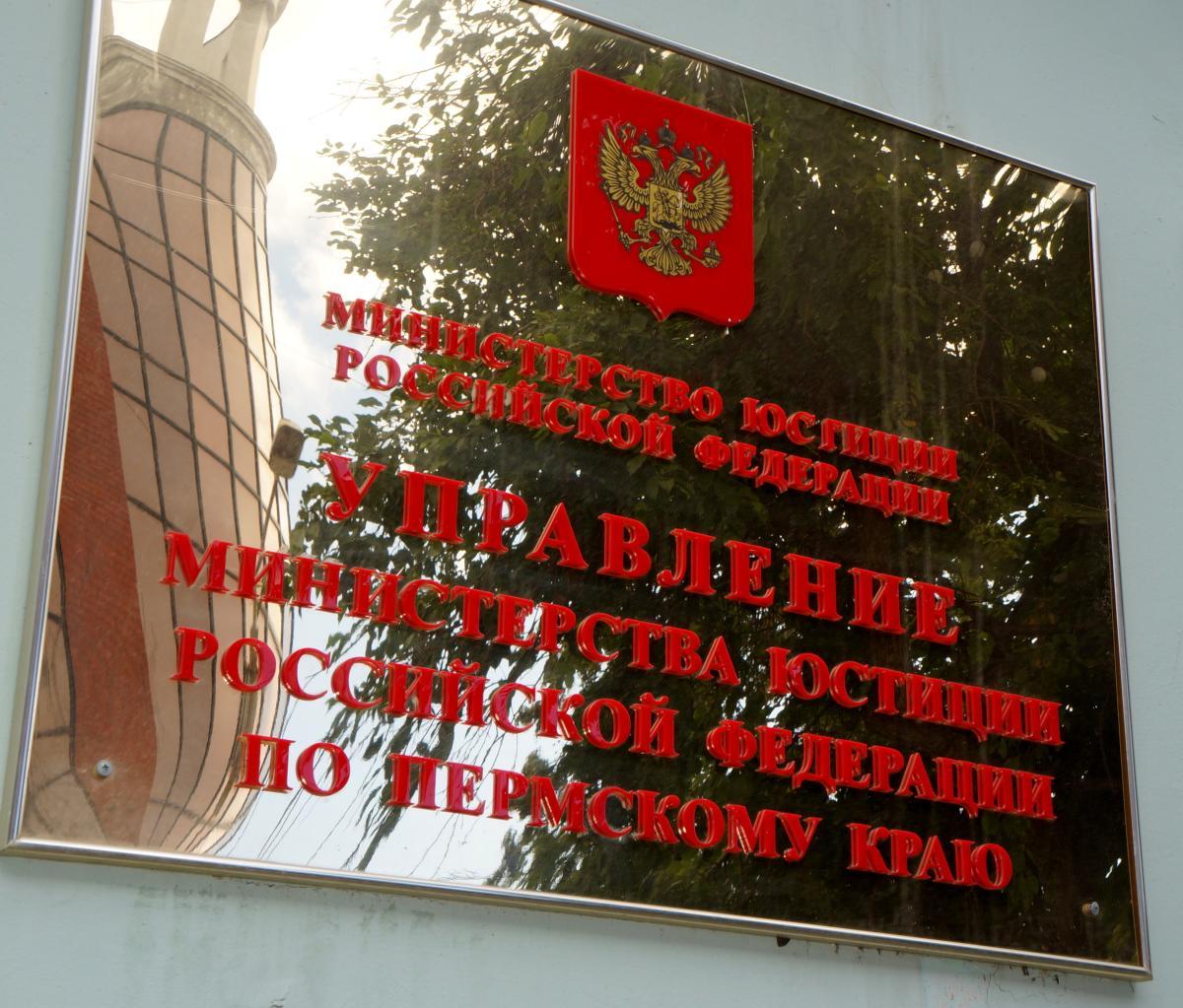 Минюст не нашёл в деятельности пермского «Мемориала» признаки «иностранного агента»