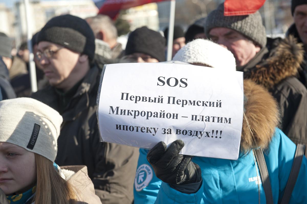 Дольщики Первого Пермского микрорайона провели протестные акции