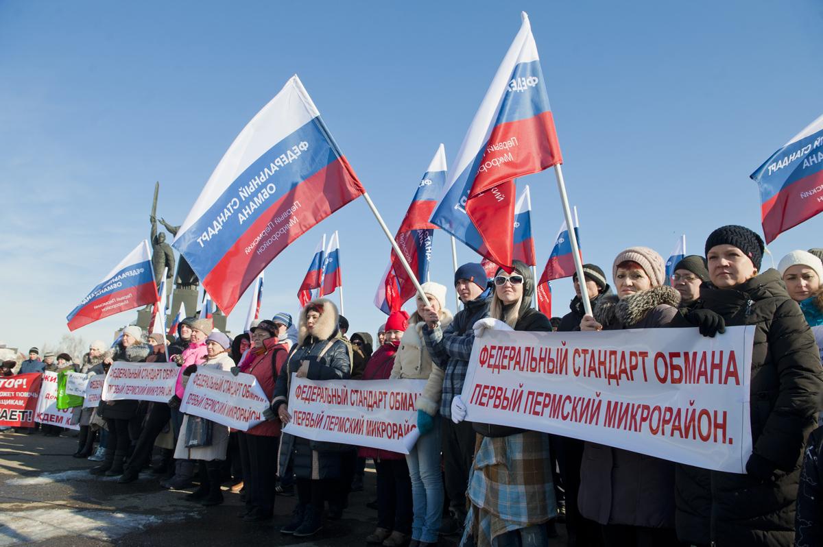 Дольщики «Первого Пермского микрорайона» провели акции протеста