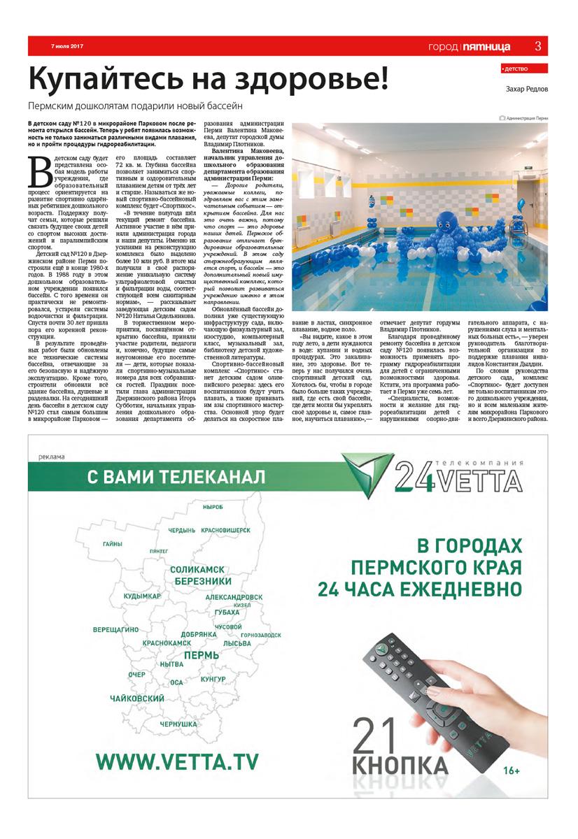 Обзор пермской городской газеты «Пятница» от 7 июля   «Новый компаньон» d7a3556a36d