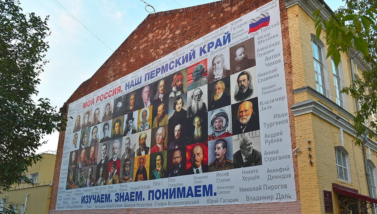 Пермский «Мемориал» потребовал убрать плакат спортретом Сталина сфасада здешней гимназии