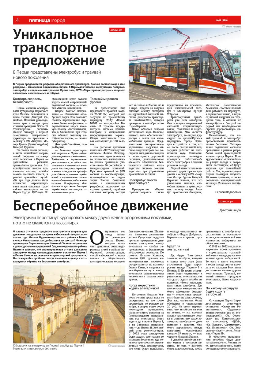 Обзор пермской городской газеты «Пятница» от 26 октября   «Новый компаньон» 03709d2b64c