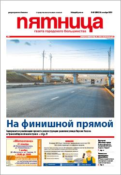 Обзор пермской городской газеты «Пятница» от 26 октября   «Новый ... 72c73fd5689