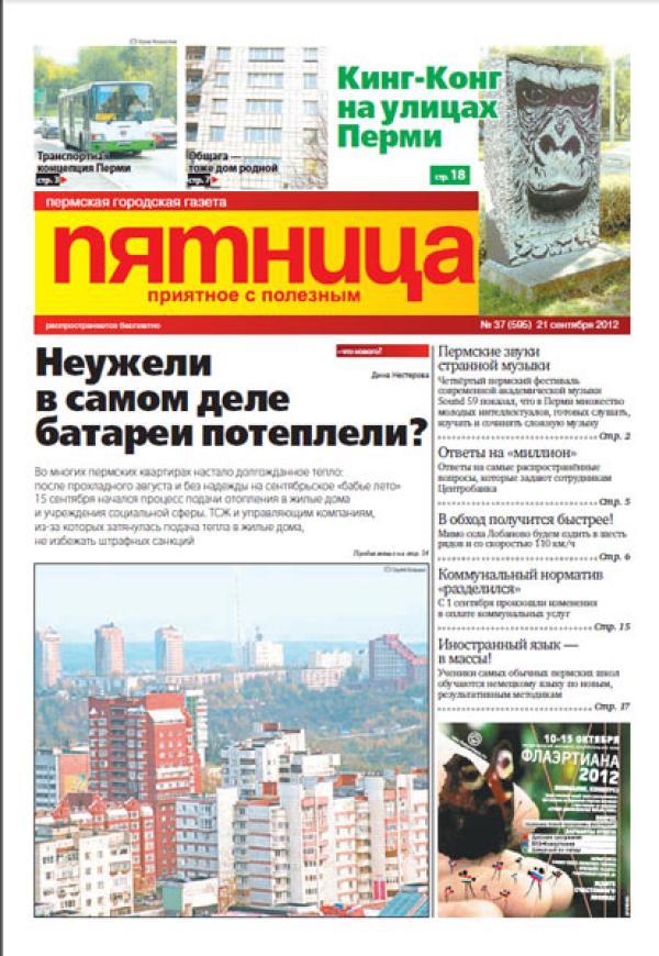 пермская газета эфир подать объявление