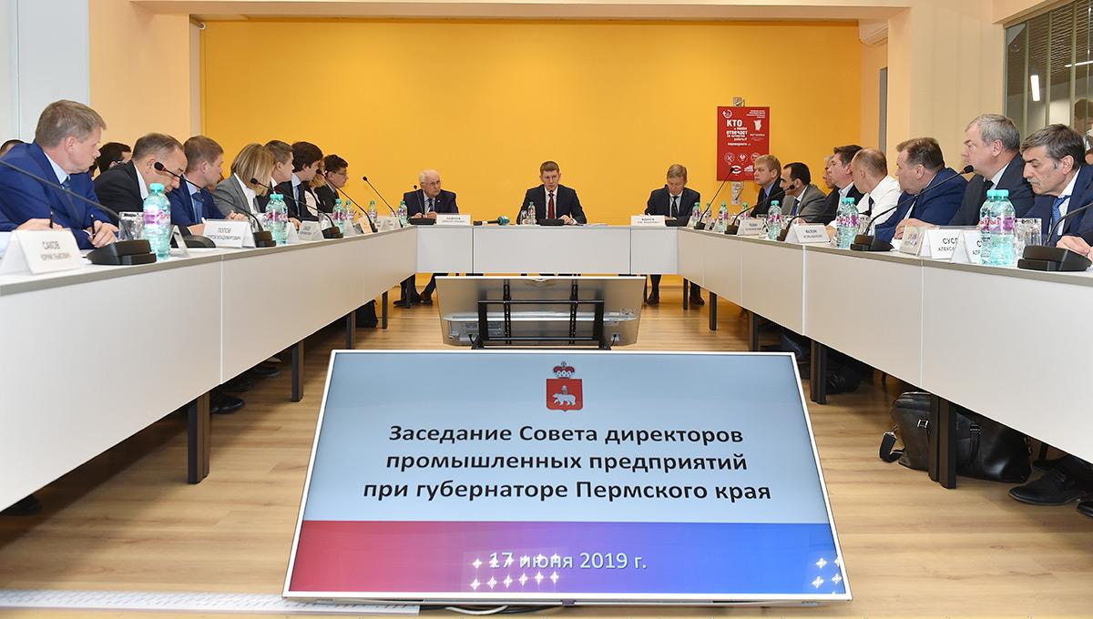 Заседание совета директоров промпредприятий